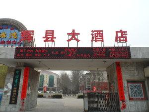 輝縣大酒店
