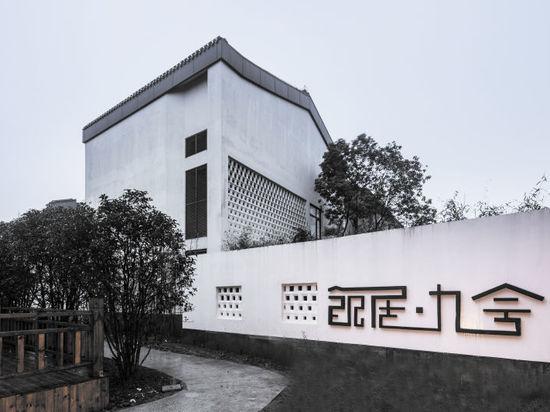 舍_西塘饮居·九舍人文酒店