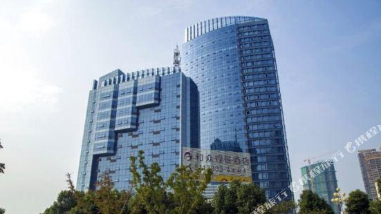 蕪湖和眾觀景酒店