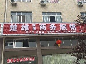 寧鄉楚維商務旅館