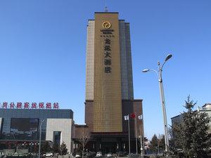 鶴崗龍運大酒店