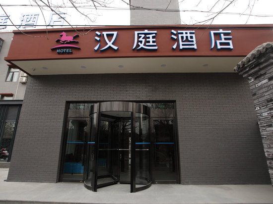 (新品)汉庭酒店(北京前门东路店)
