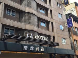 高雄樂逸商旅(La Hotel)(原康橋商旅六合夜市南華館)