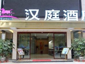 漢庭酒店(仙游店)