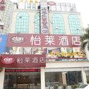 怡萊酒店(廣州平沙店)(原鴻港賓館)