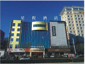 星程酒店(榆林廣濟大廈店)