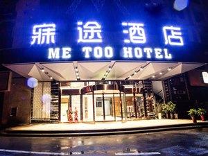 萍鄉寐途酒店