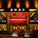 慶陽皇朝大酒店
