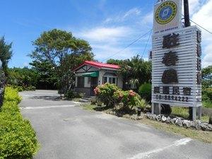 墾丁駐春園庭園民宿(In Spring Garden Hostel)