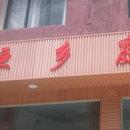 北川恒鄉庭飯店