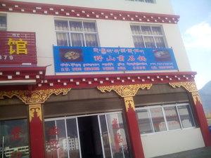昌都古道情商務賓館