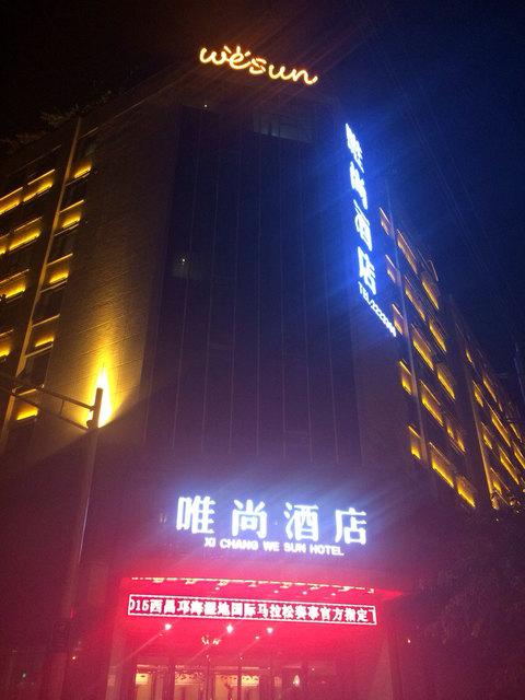 西昌唯尚酒店点评
