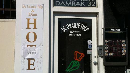 阿姆斯特丹橙色鬱金香 - 青年旅舍