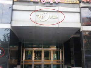 首爾龍山舒適公寓(Cozy Seoul Yongsan)