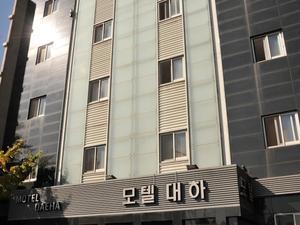 戴哈汽車旅館(Motel Daeha)