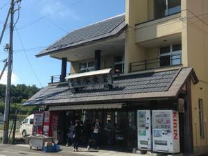 西塞民宿酒店(Minshuku Shiosai)