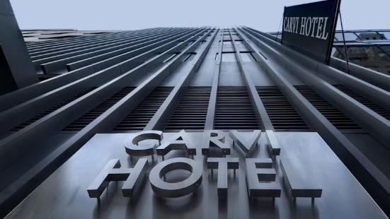 紐約卡爾維酒店