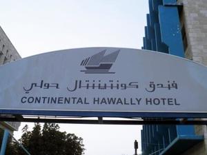 大陸哈瓦里酒店(Continental Hawally Hotel)