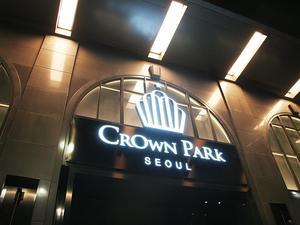 Crown Park Hotel Myeongdong Seoul(首爾明洞王冠公園酒店)