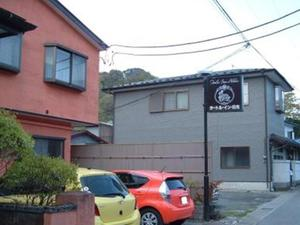 日光海龜酒店(Turtle Inn Nikko)