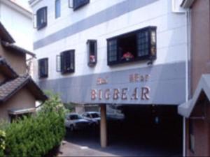 大熊城市酒店(City Hotel Big Bear)