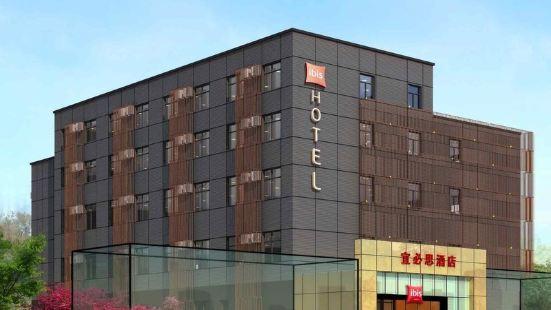 上海徐家彙宜必思酒店