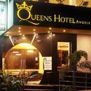 皇后酒店(Queens Hotel)