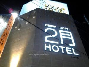前山二月精品酒店(February Boutique Hotel Apsan)