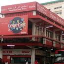 達累斯薩拉姆公寓(Dar Es Salam)