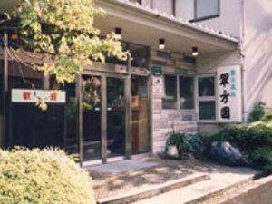 伊東溫泉 翠方園(Ito Onsen Suihoen)