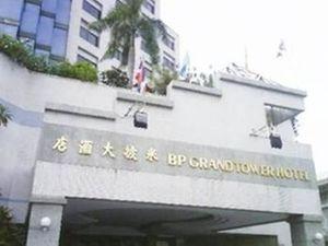 BP大樓酒店(BP Grand Tower Hotel)