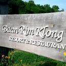 班林孔度假村(Baan Rim Klong Resort)