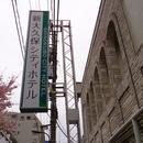 新大久保城市酒店(Shin-Okubo City Hotel)