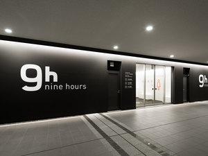 日本成田機場九小時膠囊酒店(Nine Hours Narita Airport Japan)
