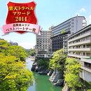 鬼怒川溫泉 鬼怒川廣場酒店(Kinugawa Onsen Kinugawa Plaza Hotel)