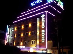 索諾酒店(Sono Hotel)