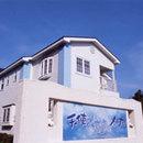 天使海豚旅館(Bihada Buro no Yado Tenshi no Iruka)