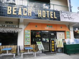 微型海灘酒店(Micro Beach Hotel)