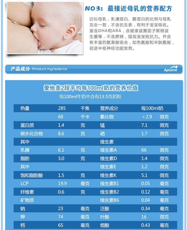 正品婴幼儿配方奶粉2