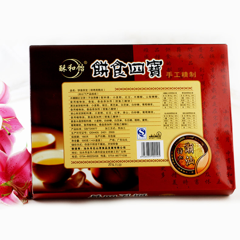 木糖醇红豆饼营养成份表
