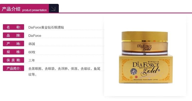 diaforce 贵妇黄金钻石眼膜(60贴)