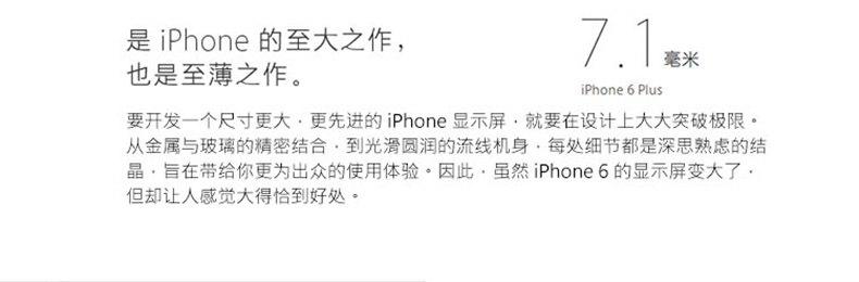苹果 iphone 6 plus