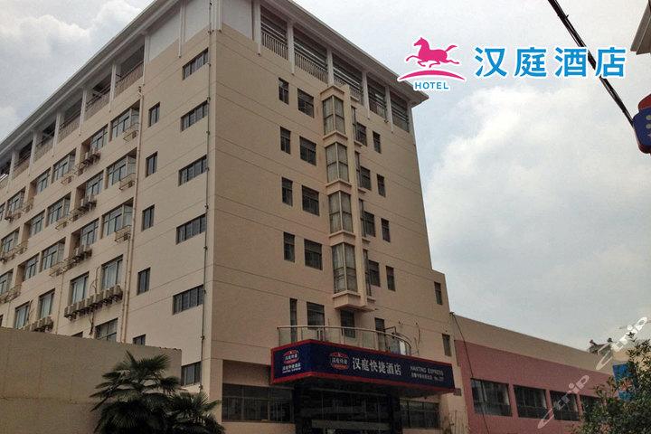 [白下区]汉庭酒店(南京电视台店)(高级大床房/双床房)