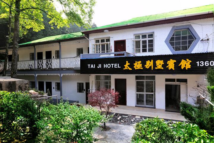 庐山太极别墅度假酒店