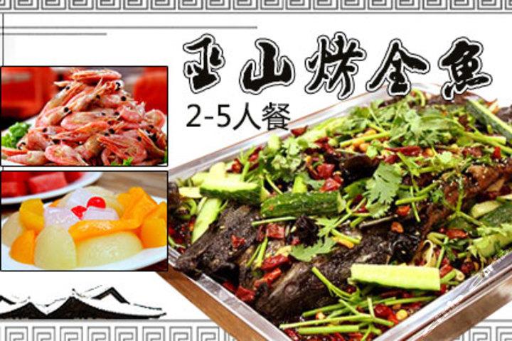巫山烤全鱼(乐都汇店)
