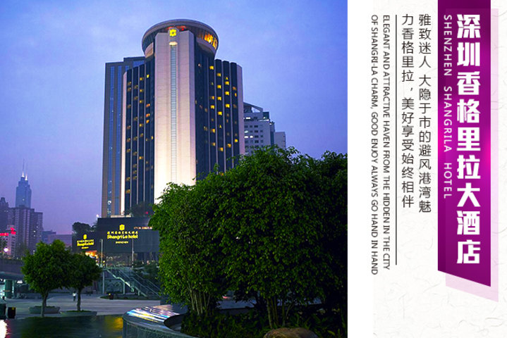 深圳罗湖香格里拉大酒店周围有什么吃饭的地方或餐厅?