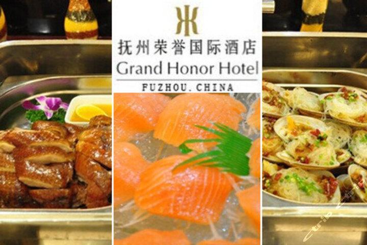 荣誉国际酒店