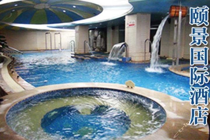 颐景国际酒店