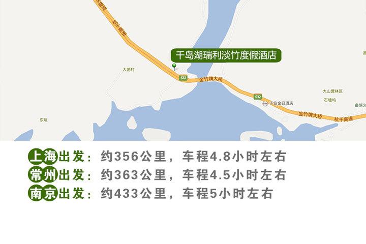 千岛湖瑞利淡竹度假酒店—10地图