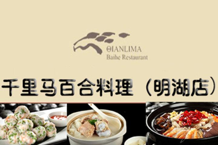 千里马百合料理(明湖店)
